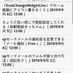 スマートフォン対応サイト制作日誌 I ~ロゴの追加~
