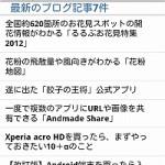 スマートフォン対応サイト制作日誌 IV ~トップメニューの作成~
