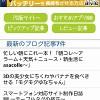 Xperia非公式マニュアル for スマートフォンのβが取れました