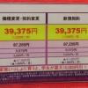 Xperia Z SO-02Eの価格情報