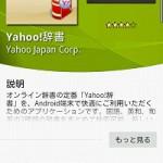 どこでも調べろ!「Yahoo!辞書」