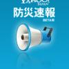 Yahoo!JapanがAndroidアプリ「防災速報」ベータ版を人数限定でリリース