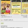 「2013年の運勢 Yahoo!占い 藤木相元・新宿の母」で新年の運試し!