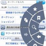 Yahoo!Japan公式、セキュリティ機能を強化した「Yahoo!ブラウザー」がリリース