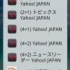 Yahoo! JAPAN公式ウィジェットに「ニュースリーダーウィジェット」機能が追加
