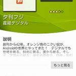 夕刊フジの公式アプリがリリース。NTTドコモ端末なら12月末まで購読料無料!