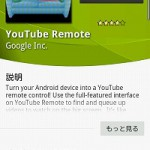 Android端末がリモコンになる「YouTube Remote」