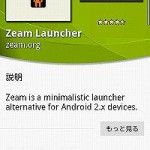 とにかく軽いホームアプリ「Zeam Launcher」