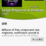 物凄い量の壁紙と着信音「Zedge Ringtones & Wallpapers」