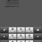 Xperia ZのPOBox(文字入力システム)の大きさ/入力位置の変更方法