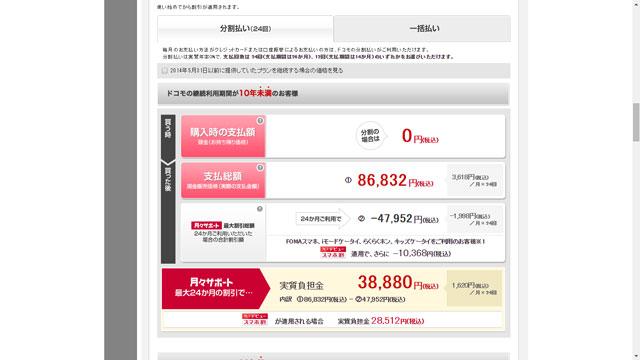 Xperia Z3 SO-01Gの価格