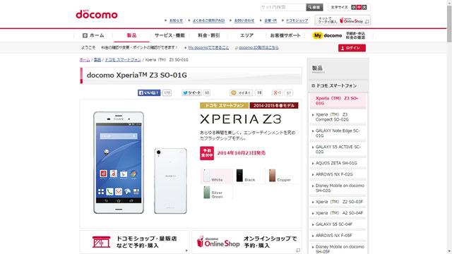 Xperia Z3 SO-01Gの発売日