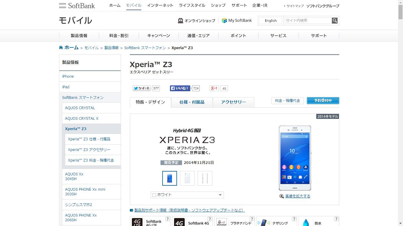 ソフトバンク Xperia Z3
