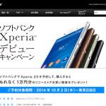 ソフトバンクのXperia Z3は2014年11月21日発売、端末本体価格は69,120円。1万円分のソニーストアお買い物券が貰えるキャンペーンも開催中。