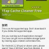 キャッシュを一括クリアできる「1Tap Cache Cleaner Free」