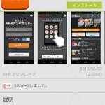 NHKオンデマンドの公式Androidアプリがリリース