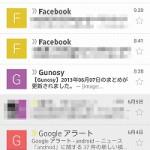 アップデートされたAndroid版Gmailアプリの使い方