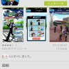 JAXAが作った公式アプリ(でも宇宙っぽさ少なめの)「救え!カエル紳士 JAXA GPM/DPR Project」