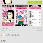 地獄のミサワの「女に惚れさす名言集」公式アプリが出たフォーウ!