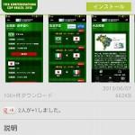 いよいよ明日から!「FIFAコンフェデレーションズカップ2013応援アプリ」