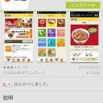 松屋ファンには嬉しい公式アプリ「松屋フーズ公式アプリ」