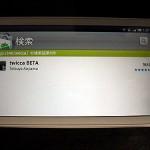 ツイッター用アプリ「twicca」と「Swift」の比較レポ