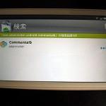 「Commantalb」でバックヤードで起動中のアプリを一括終了