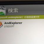 XperiaでSDカードの中身を見る&操作する「AndExplorer」
