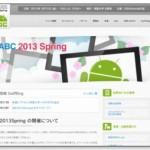 今月の15日16日はABC2013Springだよ!カンファレンスの内容も公開。参加登録(無料)いつやるか?
