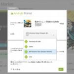 Web版Android Marketがバージョンアップ。アプリと端末の互換性表示機能が追加。