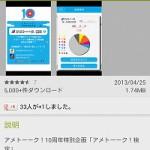 アメトーーク!10周年特別企画のテレ朝公式アプリ「アメトーーク!検定」がリリース