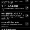Android Marketがバージョンアップ。アプリ自動更新のデフォルト許可や、Wi-Fi接続時のみ自動更新設定等が可能に