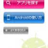 Android端末の操作に困ったら「Android使い方ガイド」