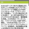 Androidに「ATOK(トライアル)」がやってきた