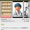 「ブラックジャックによろしく」全13巻が無料で読めるアプリが登場!