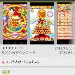チュッパチャプスの育成アプリ「チュッパチャプスをつくっちゃお!」