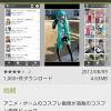 コスプレイヤーの画像が1万枚以上!!!「東京コスプレクリップ 」