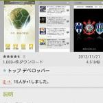 頑張れサンフレッチェ!「FIFAクラブワールドカップ ジャパン 2012」公式アプリで最新情報をチェック!