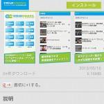 自転車専門動画サイト「シクロチャンネル」が公式アプリをリリース