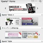 Xperia™ × DANCE@LIVE 背面カバープレゼントキャンペーン 2013が実施中