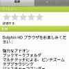 進化する多機能ブラウザ「Dolphin Browser HD」