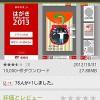 日本郵便がスマホで年賀状が作成できる「はがきデザインキット」の2013年版をリリース