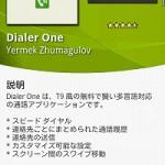 クールで便利な多機能電話アプリ「Dialer One」