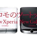 NTTドコモがXperia A SO-04Eを発表。発売はなんと明後日5月17日から!