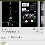 【有料】ヱヴァンゲリヲン新劇場版:序・破 限定版 電子パンフレット【17日からQだよ】