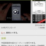 エキサイトが「エキサイト中国語翻訳」「エキサイト韓国語翻訳」の2つの翻訳アプリを提供開始