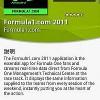 遂に開幕!ファンには嬉しい公式アプリ「Formula1.com 2011」