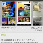 Google+、Twitter、Facebook、InstagramなどのSNSが一括管理できる「Flipboard」