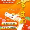 今年もそんなシーズンか・・・「筆まめ年賀2012 for Android Lite」