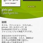 淑女のためのファッションフォト共有の国「girls pic」